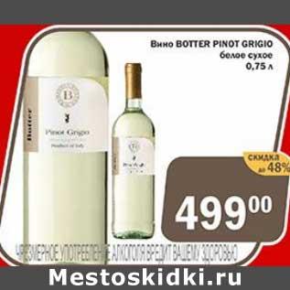 Акция - Вино Botter Pinot Grigio белое сухое