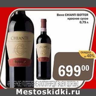Акция - Вино Chianti Botter красное сухое