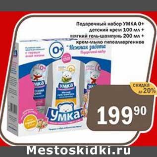Акция - Подарочный набор Умка 0+/ Детский крем 100 мл + мягкий гель-шампунь 200 мл + крем-мыло