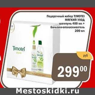 Акция - Подарочный набор Timotei мягкий уход шампунь 400 + бальзам-ополаскиватель 200 мл