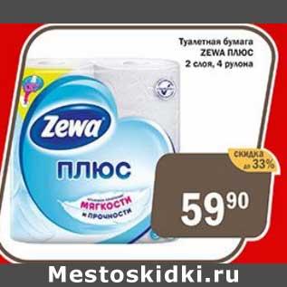 Акция - Туалетная бумага Zewa Плюс