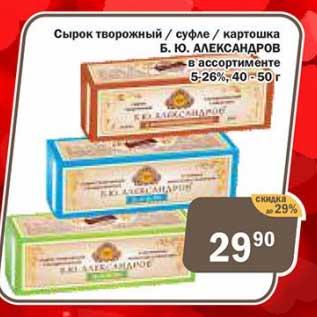 Акция - Сырок творожный / суфле / картошка Б.Ю. Александров