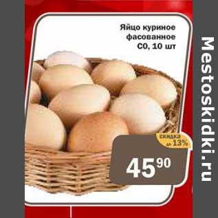 Акция - Яйцо куриное фасованное С0