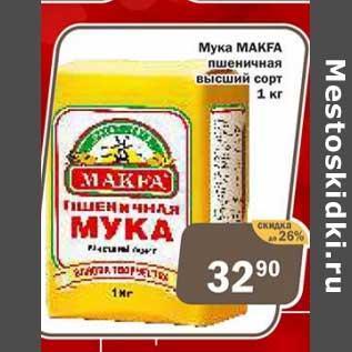 Акция - Мука Makfa пшеничная