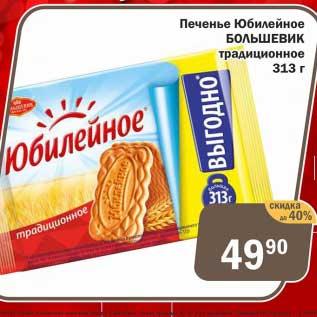 Акция - Печенье Юбилейное Большевик