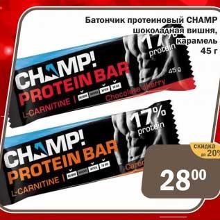 Акция - Батончик протеиновый Champ