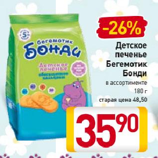 Акция - Детское печенье Бегемотик Бонди