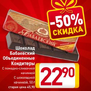 Акция - Шоколад  Бабаевский  Объединенные  Кондитеры  С помадно-сливочной  начинкой,  С шоколадной  начинкой