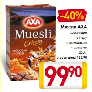 Акция - Мюсли АХА  хрустящие  в меду  с шоколадом  и орехами