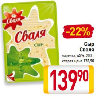 Акция - Сыр  Сваля  нарезка, 45%