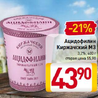 Акция - Ацидофилин Киржачский МЗ 3,2%