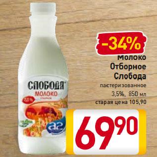Акция - Молоко отборное Слобода 3,5%