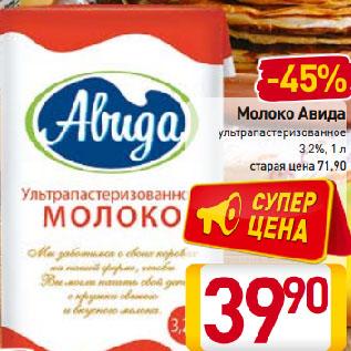 Акция - Молоко Авида 3,2%