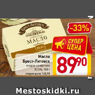 Акция - Масло Брест-Литовск 82,5%