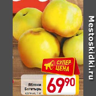 Акция - Яблоки Богатырь