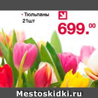 Акция - Тюльпаны