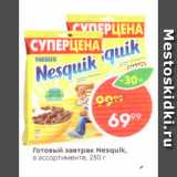 Скидка: Готовый завтрак Nesquik, в ассортименте, 250 г