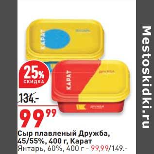 Акция - Сыр плавленый Дружба 45/55% Карат / Янтарь 60%