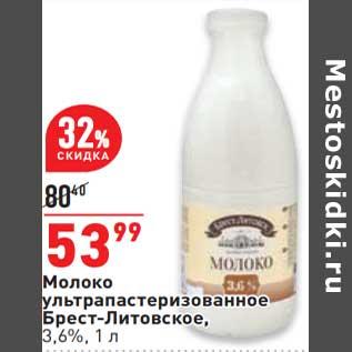 Акция - Молоко у/пастеризованное Брест-Литовское 3,6%
