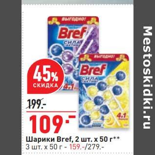 Акция - Шарики Bref 2 шт х 50 г - 109,00 руб / 3 шт х 50 г - 159,00 руб