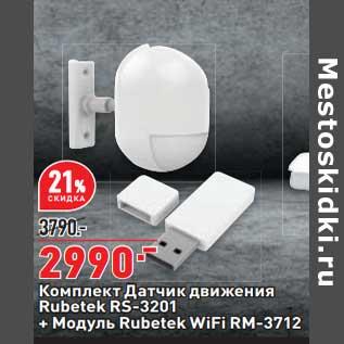 Акция - Комплект Датчик движения Rubetek + модуль wi-fi