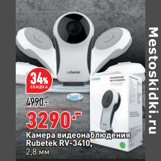 Акция - Камера видеонаблюдения Rubetek  2,8 мм