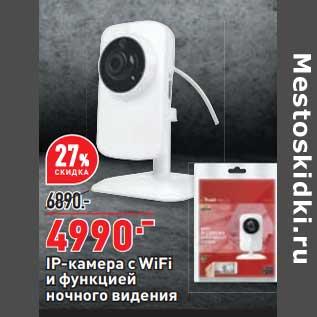 Акция - IP-камера с Wifi