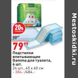 Акция - Подстилки впитывающие Gamma для туалета 6 шт - 79,99 руб / 24 шт 45 х 60 см - 384,00 руб