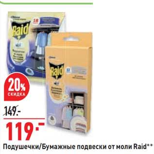 Акция - Подушечки /бумажные подвески от моли Raid