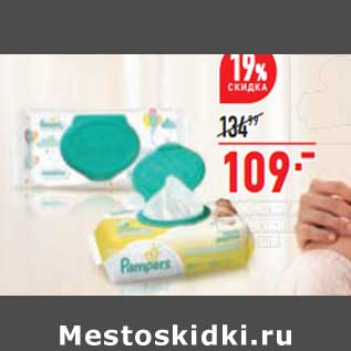 Акция - Салфетки Pampers