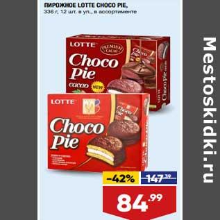 Акция - Пирожное Lotte Choco Pie