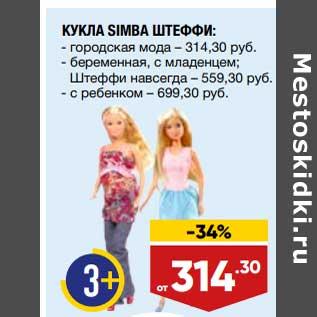 Акция - Кукла Simba Штеффи