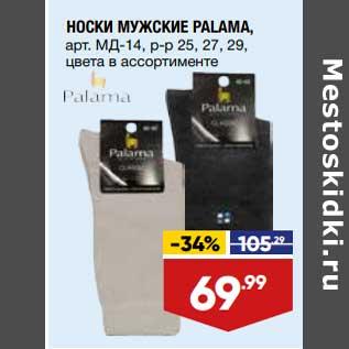 Акция - Носки мужские palama
