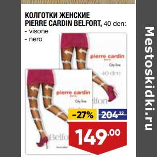 Акция - Колготки женские Pierre Cardin Belfort