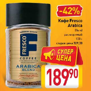 Кофе в зернах arabica купить бразилия