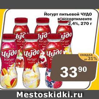 Акция - Йогурт питьевой Чудо