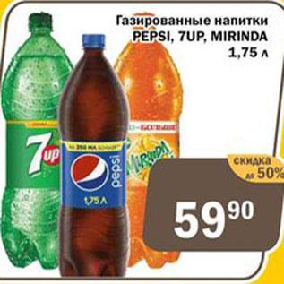 Акция - Напиток Пепси/7-Ап/Миринда