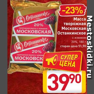 Акция - Масса творожная Московская