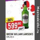 Скидка: ВИСКИ WILLIAM LAWSON'S 40%