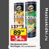 Да! Акции - Картофельные чипсы Xtra Pringles, 150 г, в ассортименте