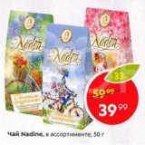 Пятёрочка Акции - Чай Nadine