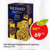 Пятёрочка Акции - Чай Richard