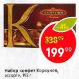Набор конфет Коркунов, Вес: 192 г