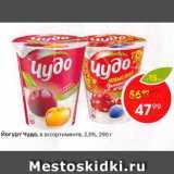Скидка: Йогурт Чудо 2,5%