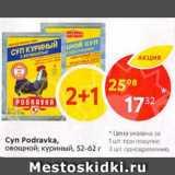 Магазин:Пятёрочка,Скидка:Суп Podravka