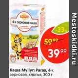 Каша Myllyn Paras, Вес: 300 г