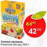 Хлопья овсяные Клинские Экстра, Вес: 500 г