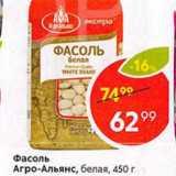 Фасоль Агро-Альянс, Вес: 450 г