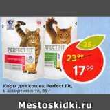 Корм для кошек Perfect Fit, Вес: 85 г