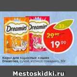 Корм для взрослых кошек Dreamies, Вес: 30 г